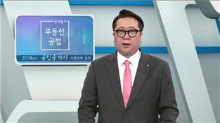 2018년도 공인중개사 시험대비 강좌-문제풀이