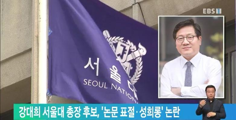 강대희 서울대 총장 후보, '논문 표절·성희롱' 논란