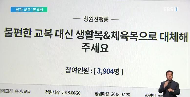 반바지에 티셔츠‥'편한 교복' 본격화
