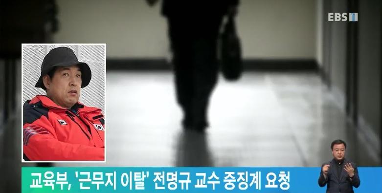 교육부, '근무지 이탈' 전명규 교수 중징계 요청