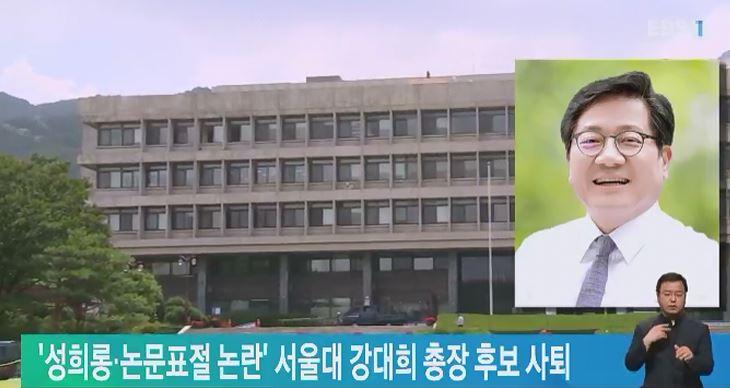 '성희롱·논문표절 논란' 서울대 강대희 총장 후보 사퇴