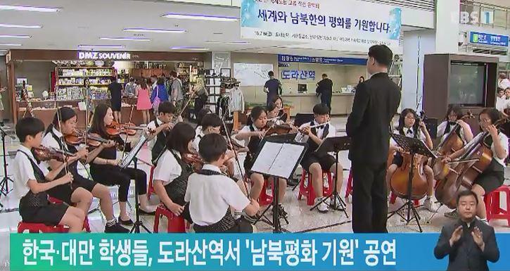 한국·대만 학생들, 도라산역서 '남북평화 기원' 공연