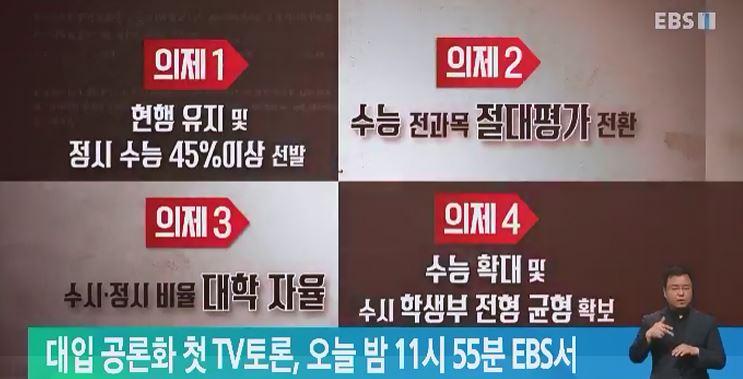 대입 공론화 첫 TV토론, 오늘밤 11시 55분 EBS서
