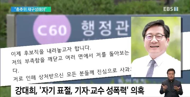 서울대, 총장 후보 사퇴‥