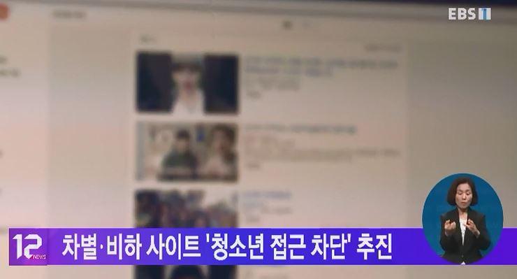차별ㆍ비하 사이트 '청소년 접근 차단' 추진