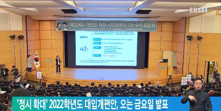 '정시 확대' 2022학년도 대입개편안, 오는 금요일 발표