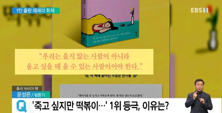 <윤성은의 문화읽기> 1인 출판 에세이 화제‥이유는?