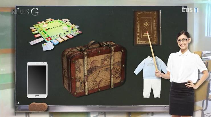 <뉴스G> 수업 시간에 등장한 여행가방