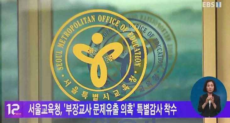 서울교육청, '부장교사 문제유출 의혹' 특별감사 착수