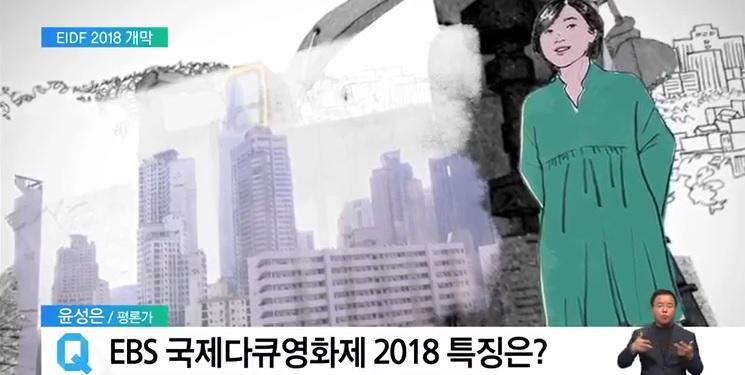 <윤성은의 문화읽기> '우리는 멈추지 않는다' EIDF 2018