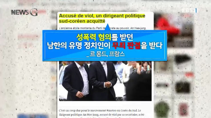 <뉴스G> 해외 언론이 본 한국의 미투 운동