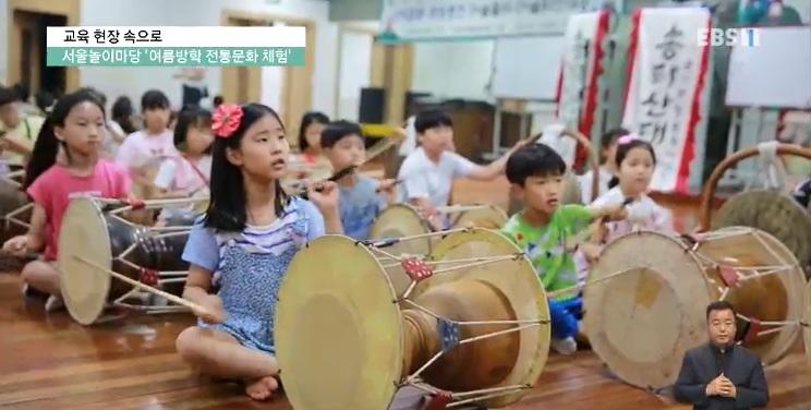 <교육현장 속으로> 서울놀이마당 '여름방학 전통문화 체험'