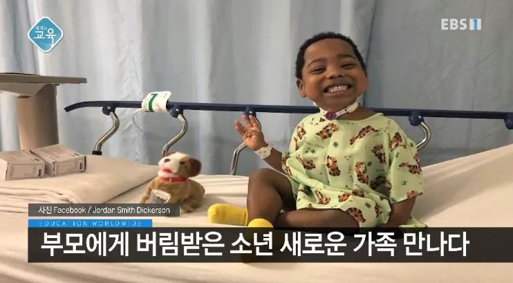 <세계의 교육> 새로운 가족 만난 소년의 미소