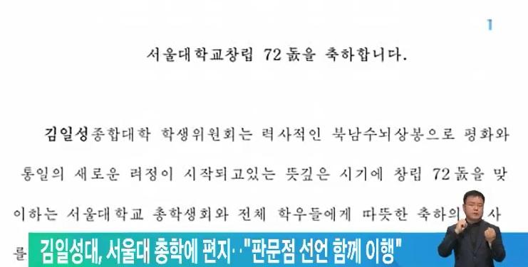 김일성대, 서울대 총학에 편지‥