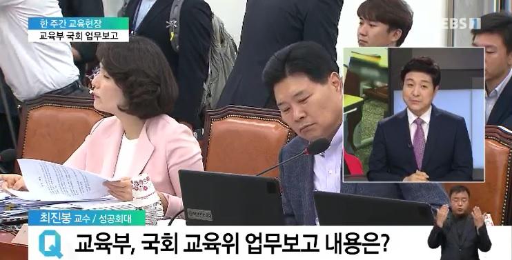 <한 주간 교육현장> 국회 교육위 첫 교육부 업무보고‥분석과 전망