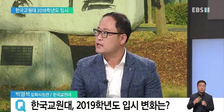 <대학입시 포커스> 한국교원대