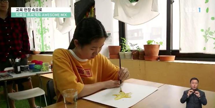 <교육현장 속으로> 원시의 몸짓으로 '드로잉 프로젝트 AWESOME MIX'