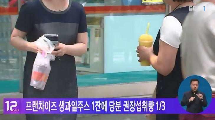 프랜차이즈 생과일주스 1잔에 당분 권장섭취량 1/3