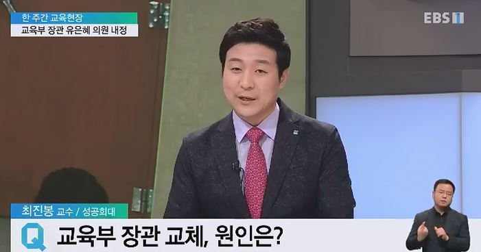 <한 주간 교육현장> 교육부 장관, 유은혜 의원 내정‥전망은?