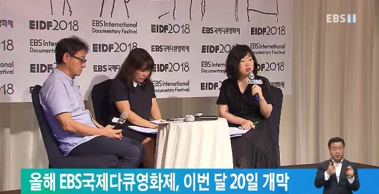 올해 EBS국제다큐영화제, 이번 달 20일 개막