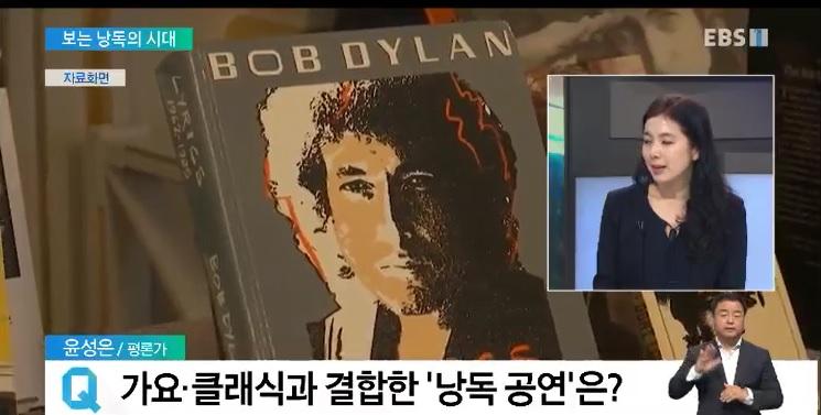 <윤성은의 문화읽기> 보는 낭독의 시대‥