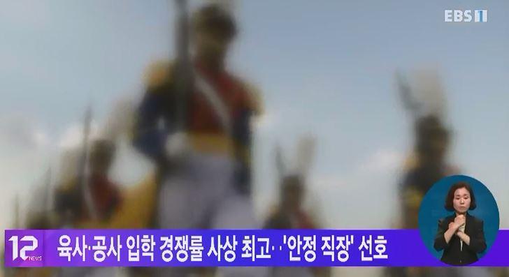육사·공사 입학 경쟁률 사상 최고‥'안정 직장' 선호