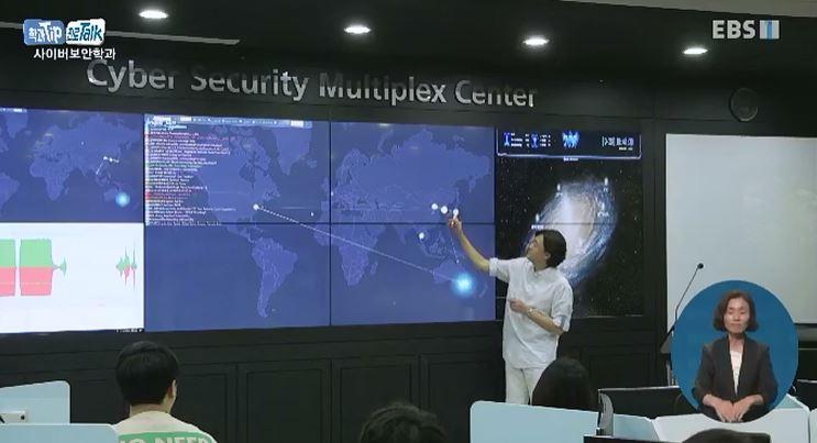 <학과 Tip 진로 Talk> 사이버 보안 전문가를 키우는 '사이버보안학과'