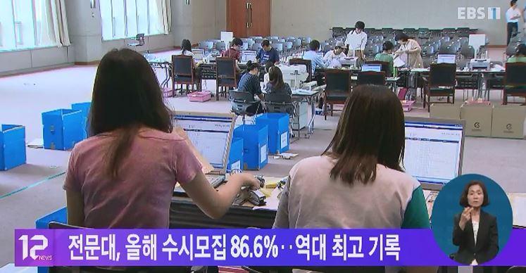 전문대, 올해 수시모집 86.6%‥역대 최고 기록