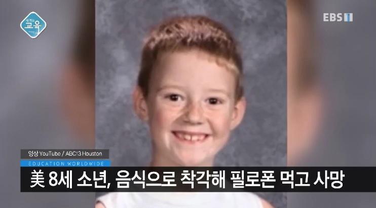 <세계의 교육> 美, 8세 소년 필로폰 복용 후 사망