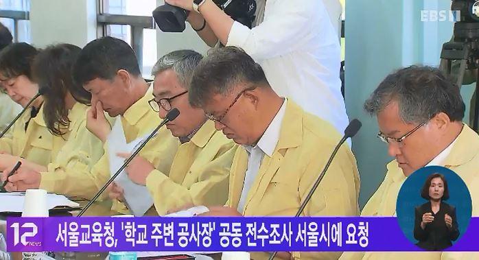 서울교육청, '학교 주변 공사장' 공동 전수조사 서울시에 요청