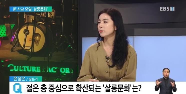 <윤성은의 문화읽기> 취미 공유하는 新 사교 모임 '살롱문화'