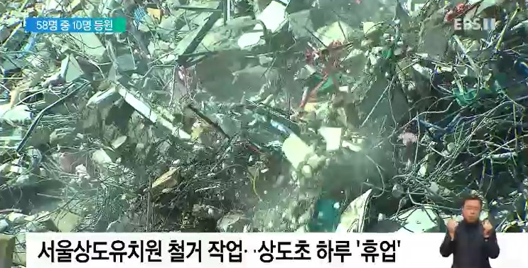 서울상도유치원 '철거'‥학부모 불안 속 등원