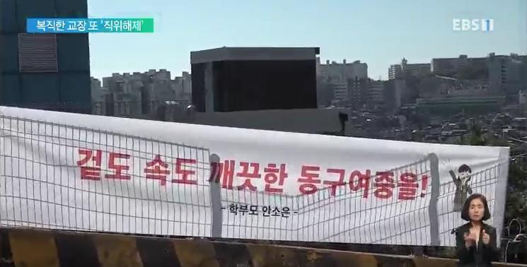 현수막 100개 걸린 동구여중‥
