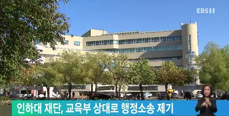 인하대 재단, 교육부 상대로 행정소송 제기