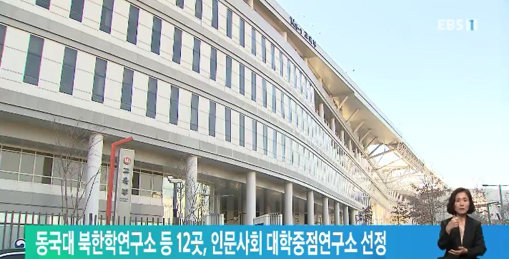동국대 북한학연구소 등 12곳, 인문사회 대학중점연구소 선정