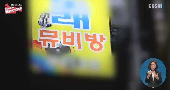 <스쿨리포트> '뮤비방', 청소년 이용에 문제없나