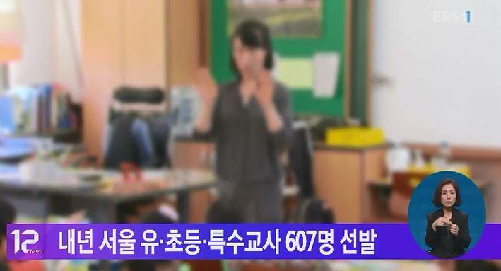 내년 서울 유·초등·특수교사 607명 선발