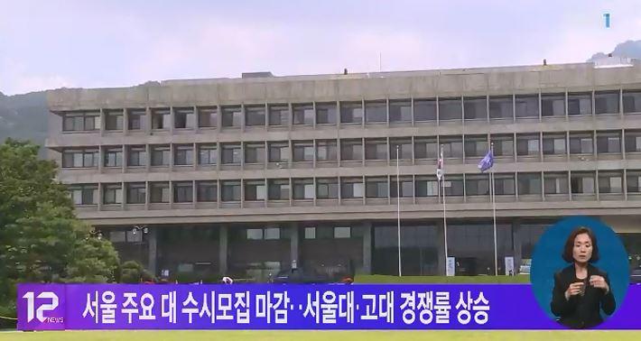 서울 주요 대 수시모집 마감‥서울대·고대 경쟁률 상승