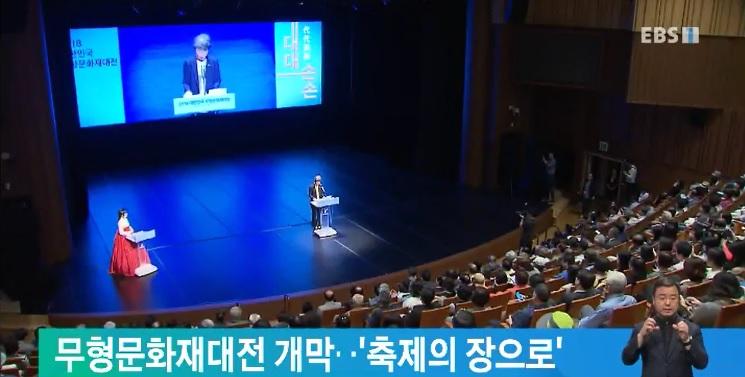 무형문화재대전 개막‥'축제의 장으로'