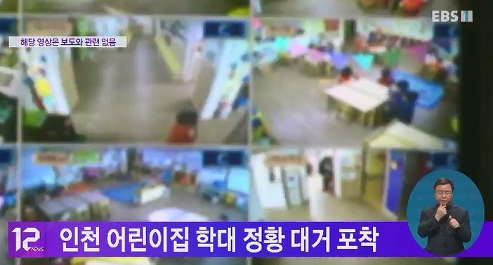 인천 어린이집 학대 정황 대거 포착