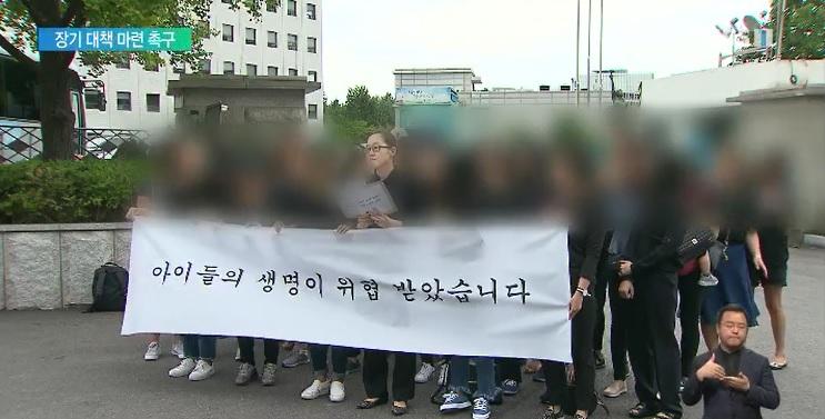 상도유치원 학부모 항의 방문‥'장기 대책' 촉구