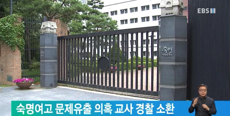숙명여고 문제유출 의혹 교사 경찰 소환