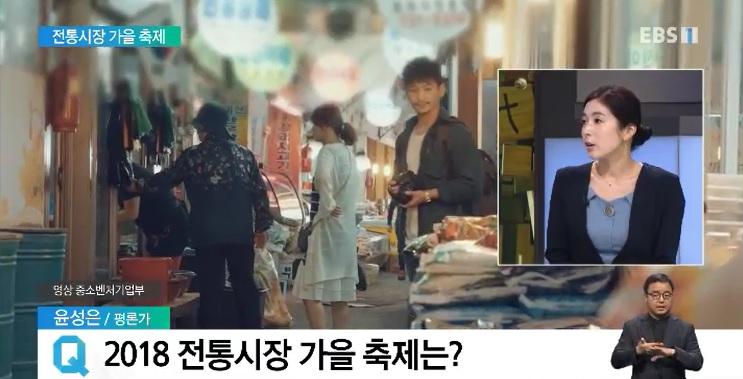 <윤성은의 문화읽기> 전통시장 가을 축제‥