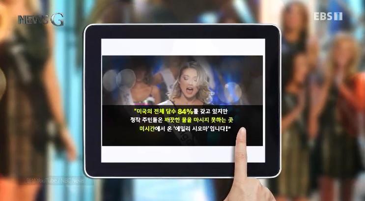<뉴스G> 그녀가 미인대회에 참가한 이유
