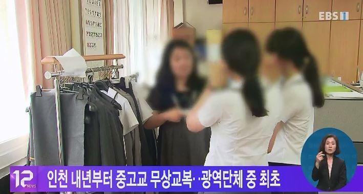 인천 내년부터 중고교 무상 교복‥광역단체 중 최초