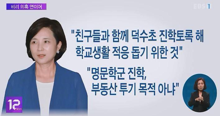 '위장전입·법 위반'‥유은혜 비리 의혹 '잇달아'