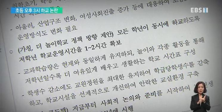 초등 저학년 3시 하교 논란‥과제는?