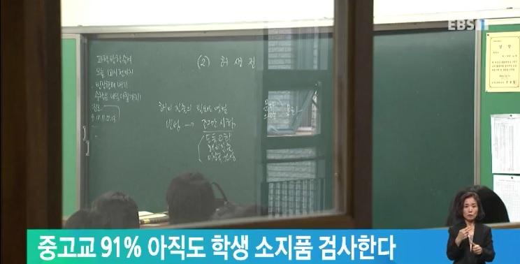 중고교 91% 아직도 학생 소지품 검사한다