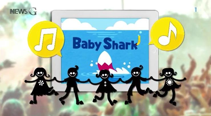<뉴스G> 도전! '아기 상어'와 춤추기