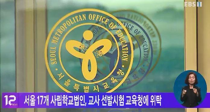 서울 17개 사립학교법인, 교사 선발시험 교육청에 위탁